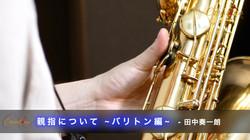 田中奏一朗25 親指について〜バリトン編〜 サムネ