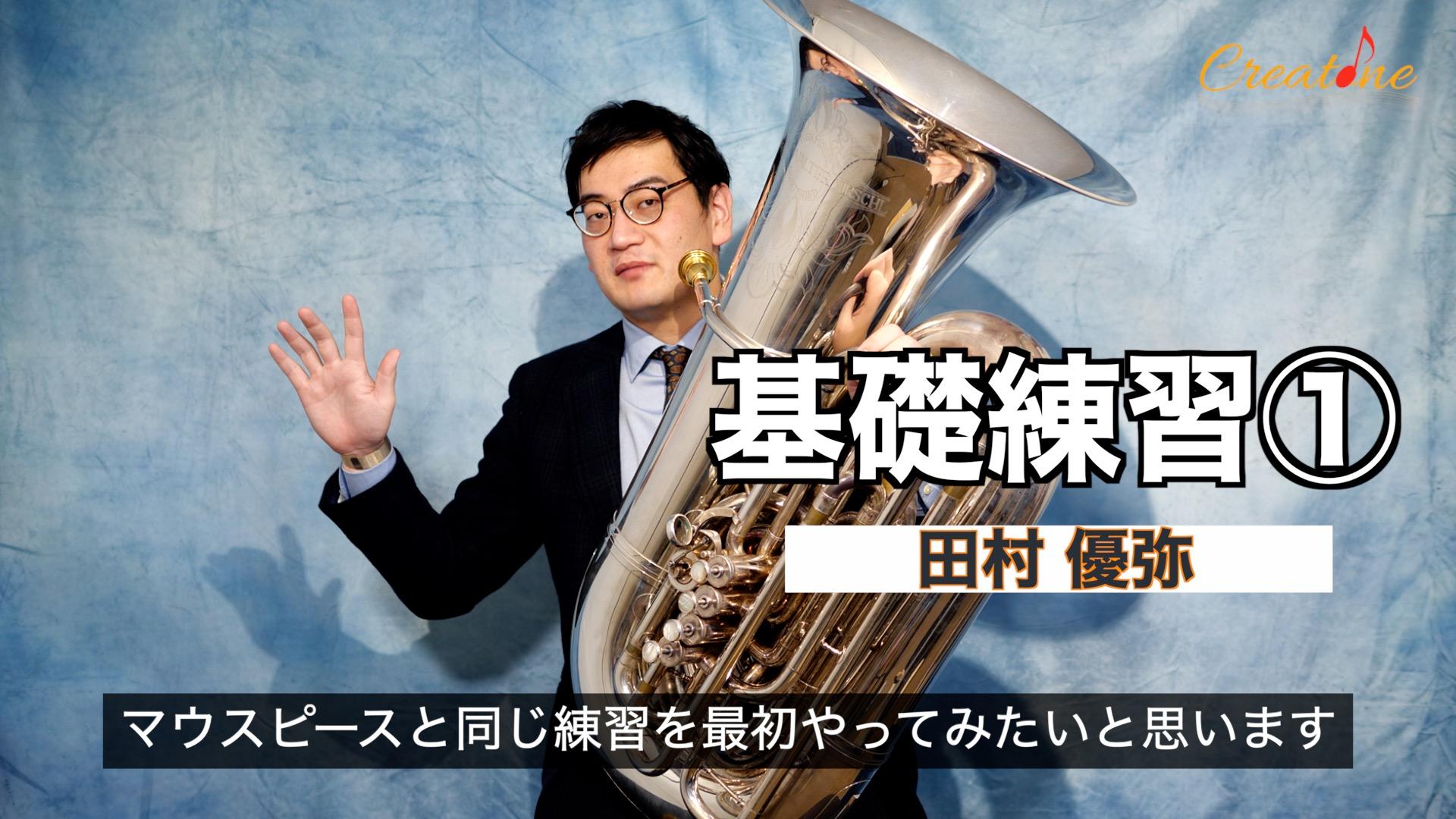 田村優弥4 基礎練習① サムネ