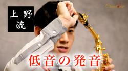 上野耕平2nd 低音の発音 サムネ