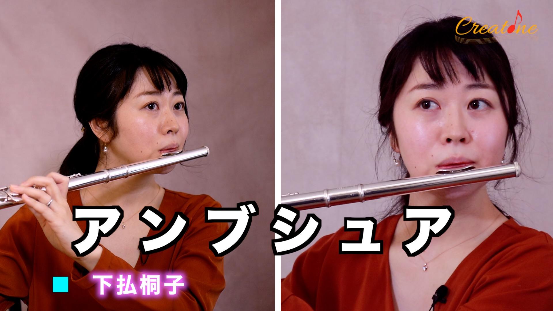 下払桐子3 アンブシュア サムネ