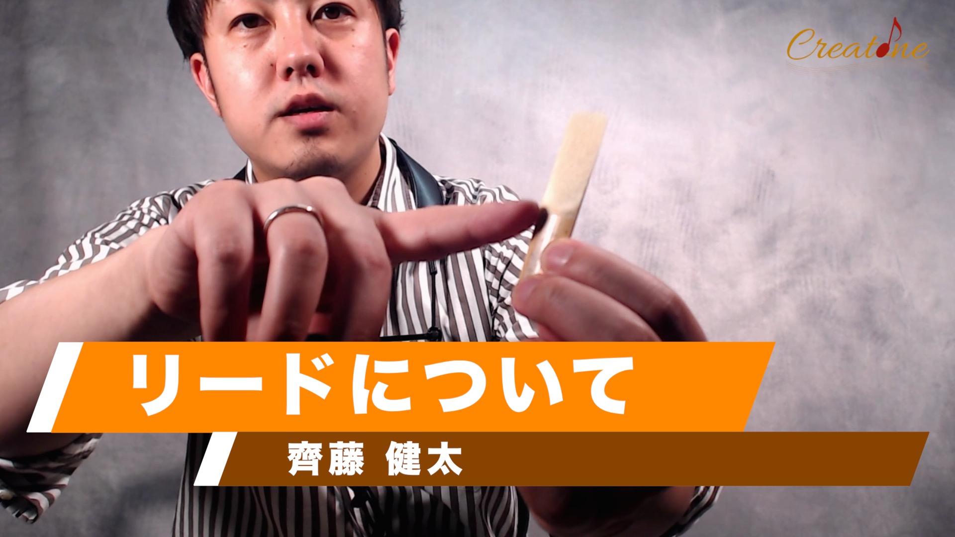 齊藤健太17 リード サムネ