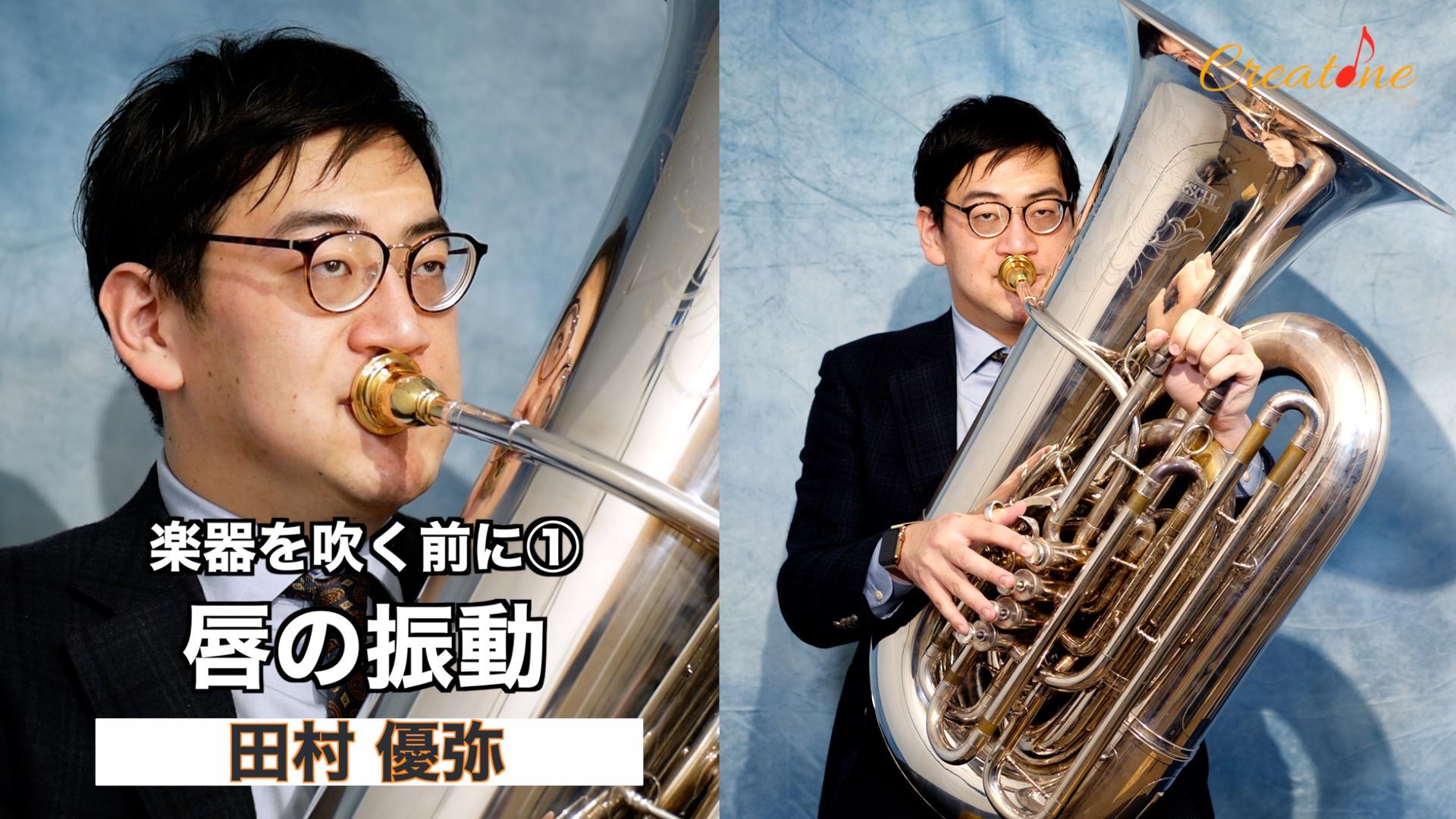 田村優弥1 楽器を吹く前に①唇の振動 サムネ