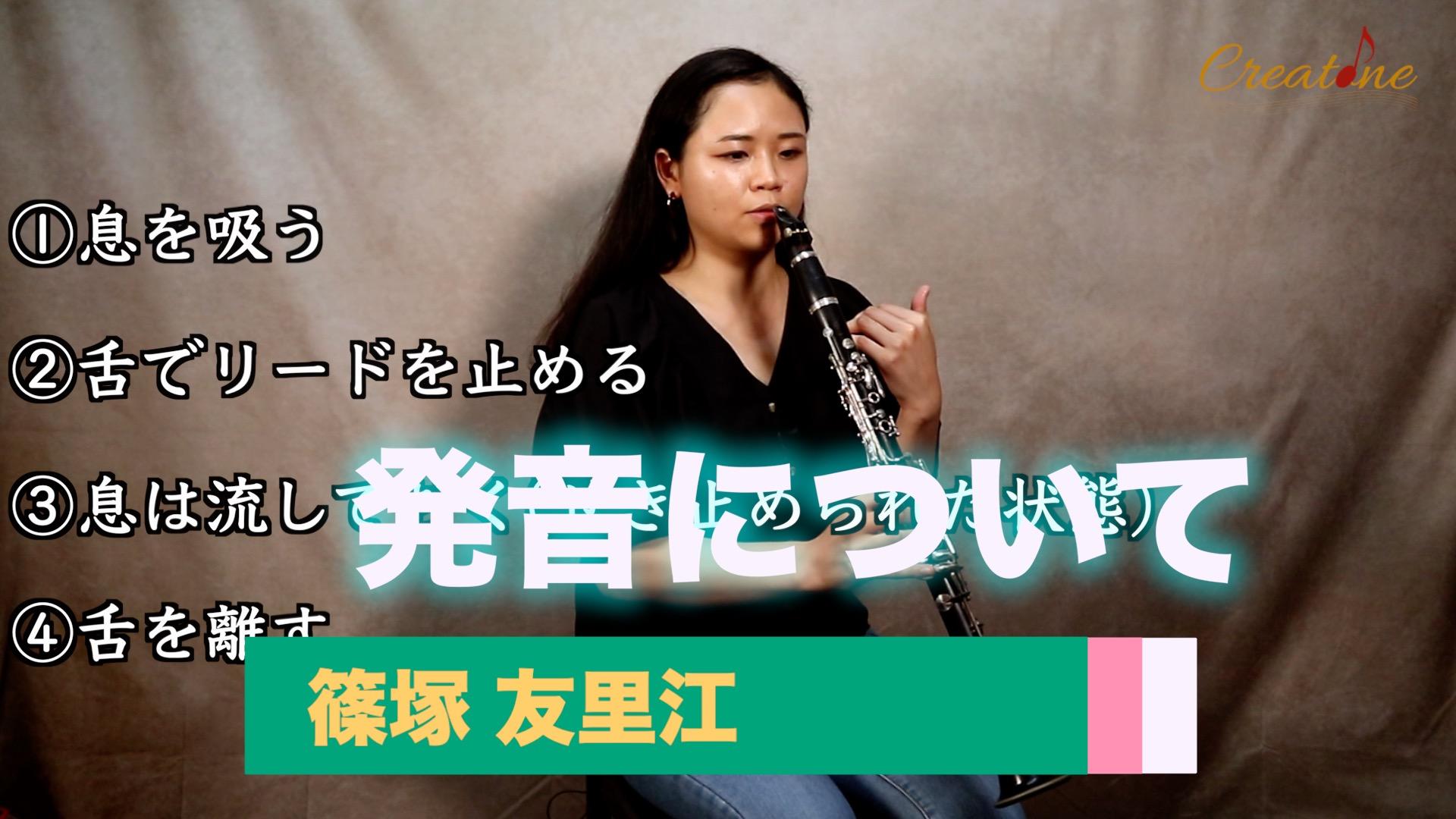 篠塚友里江8 発音 サムネ