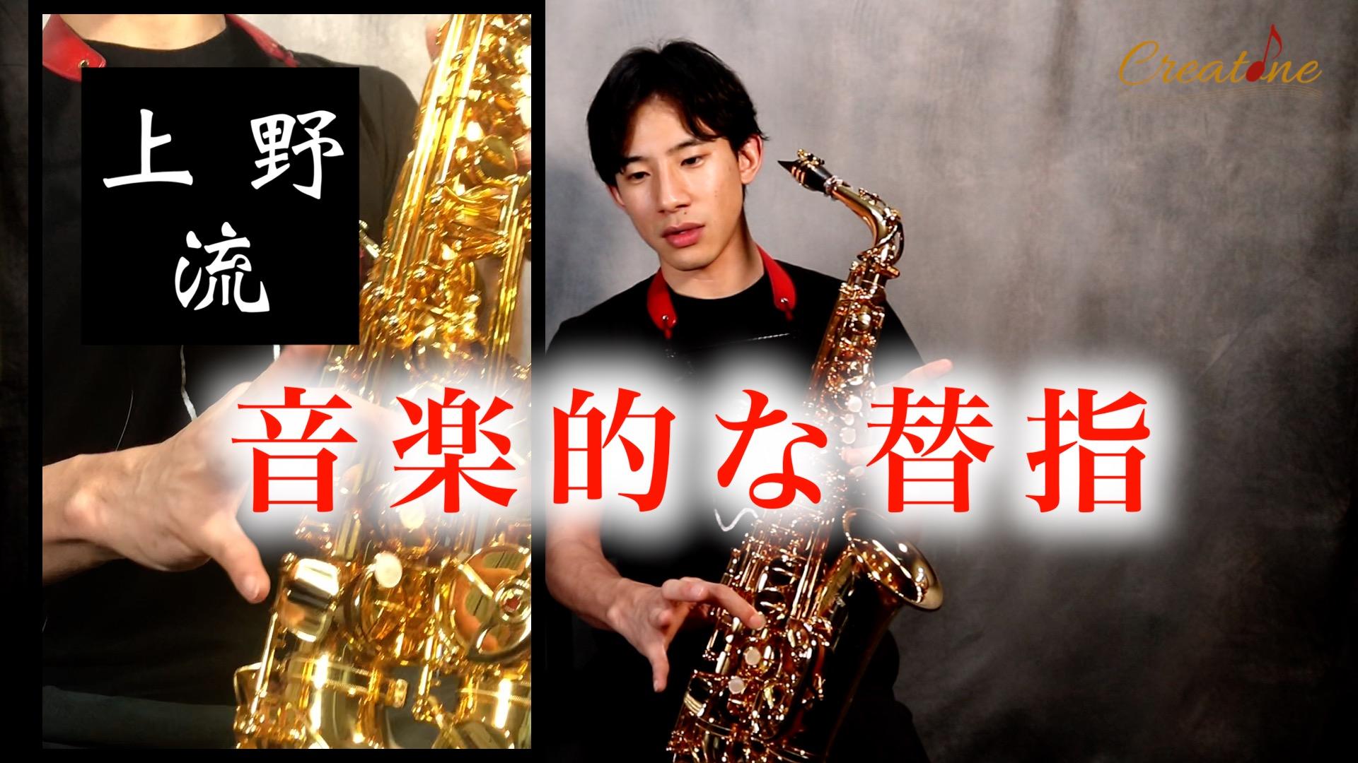 上野耕平18 音楽的な替指 サムネ