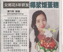 Xin Ming Daily News - 040818 (blown up)_edited_edited