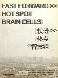 Fast Forward, Hot Spot, Brain Cells, Bienal de Arquitectura de Beijing 2004,  Hong Kong, otoño 2004