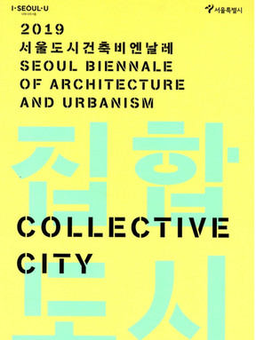SBAU Guidebook, 2019 Seoul Biennale of Architecture and Urbanism, Seoul, South Korea 2019