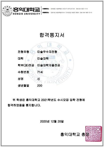 홍익대 미술자율전공 신지수.jpg
