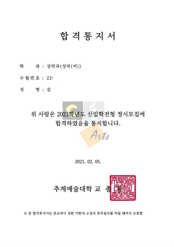 추계예술대 성악과 김한비.jpg