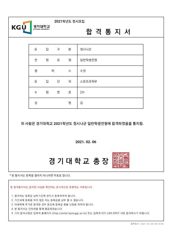 경기대 스포츠과학부 김상호.jpg