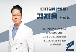 김지웅 소장님
