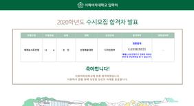 서울대, 홍대, 이화여대 3관왕