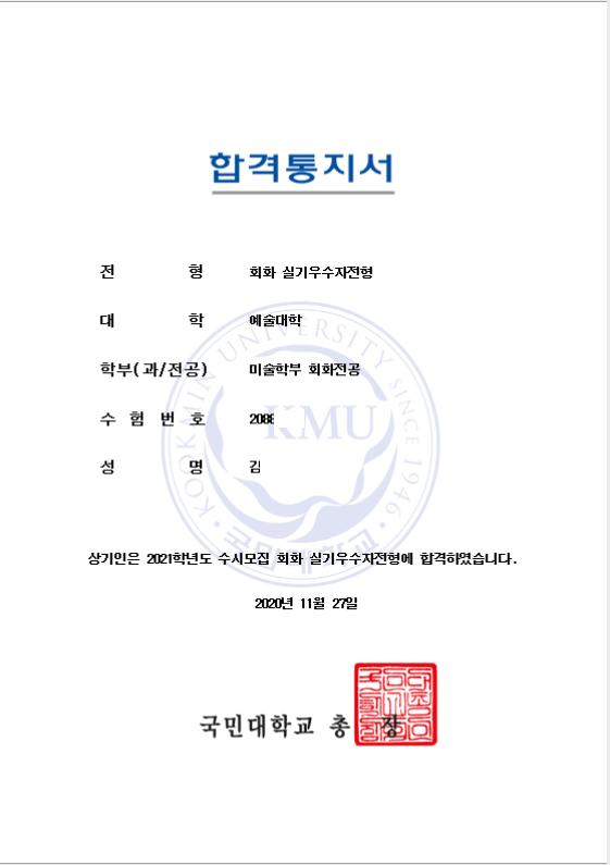 국민대 회화과 김태현.png