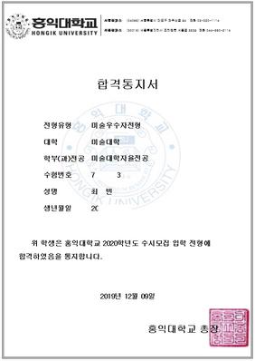 홍익대학교 미술자율전공