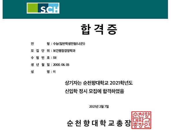 순천향대 보건행정경영학과 이다혜.jpg