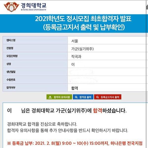 경희대 작곡과 이동환.jpg