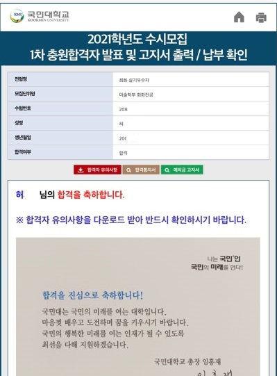 국민대 회화과 허자용.jpg