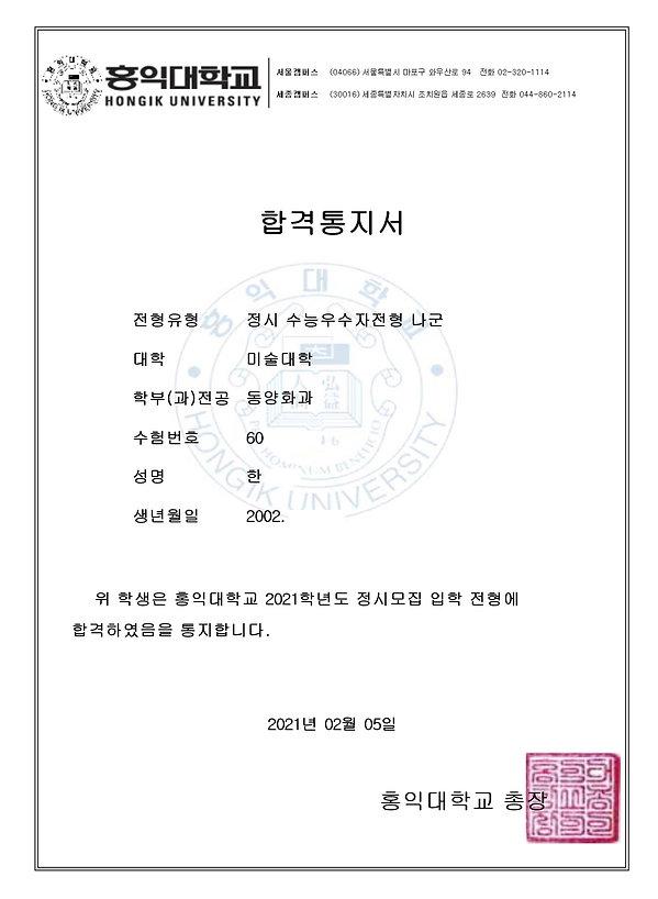홍익대 동양화과 한수민.jpg