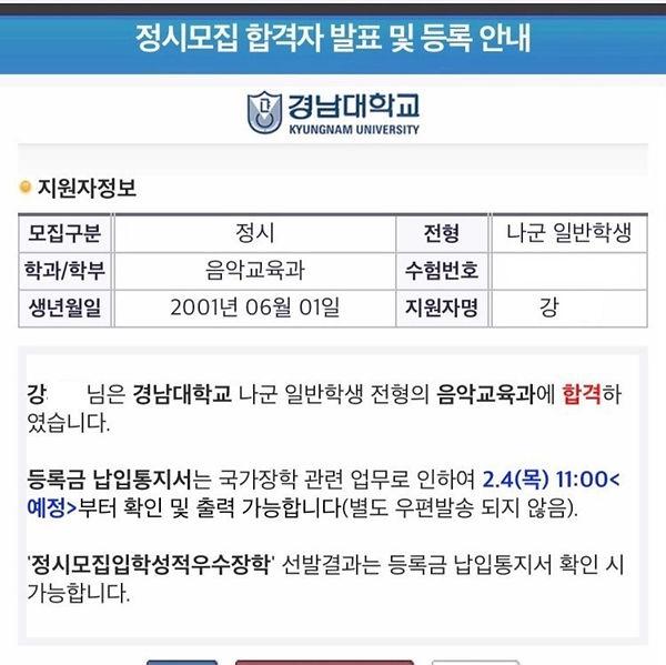 경남대 음악교육과 강지인.jpg