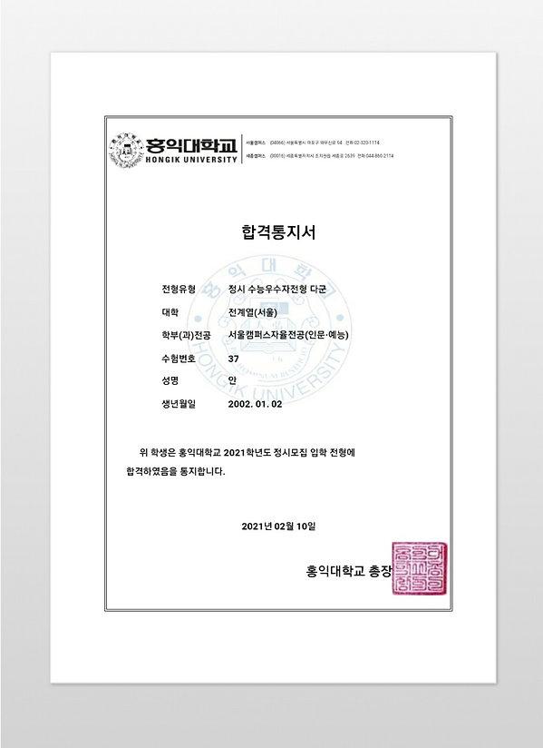 홍익대 서울캠자율전공 안서현.jpg