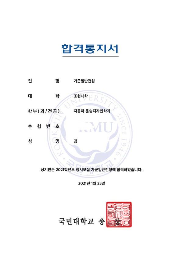 국민대 자동차운송디자인 김다현.jpg