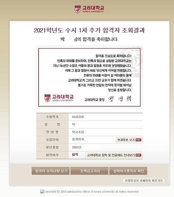 고려대 통계학과박솔진.jpg