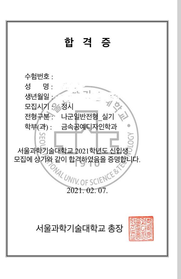 서울과기대 금속공예디자인 김다현.jpg
