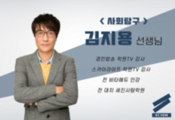김지용.jpg