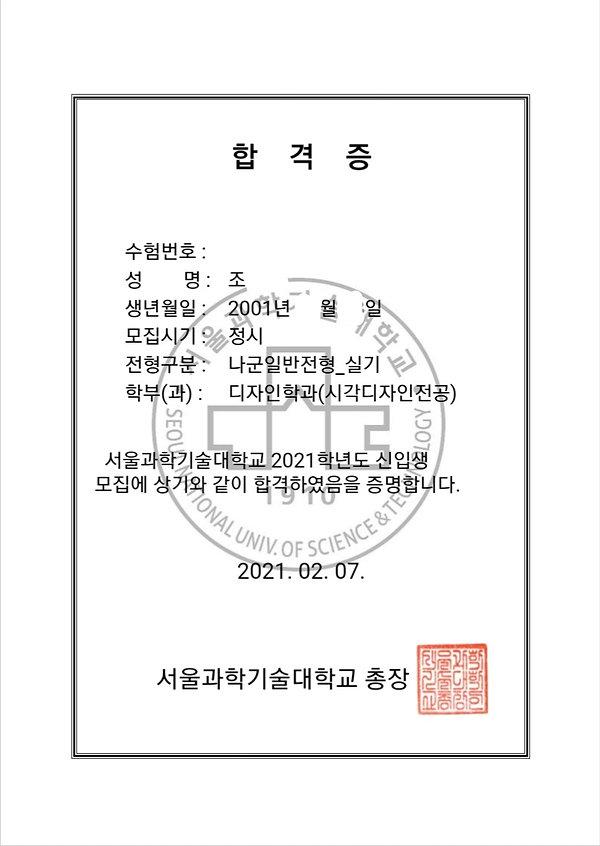 서울과기대 시각디자인 조승현.jpg