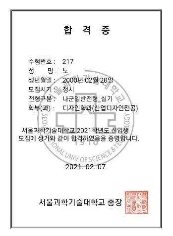 서울과기대 산업디자인 노현우.jpg