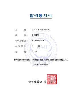 국민대, 서울시립대 2관왕