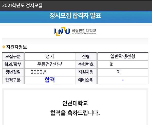 인천대 운동건강학부 이성민.jpg