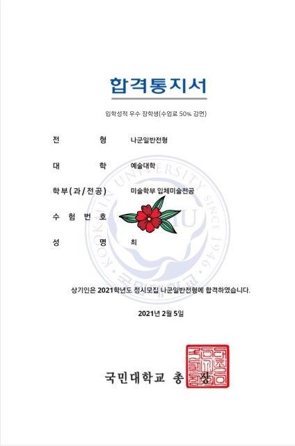 국민대 입체미술전공 최여진.jpg