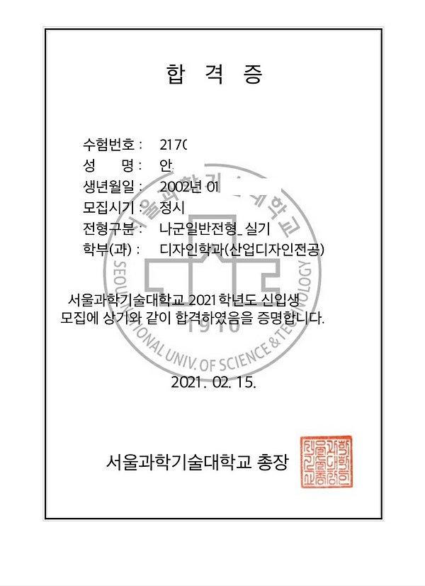 서울과기대 산업디자인 안서현.jpg