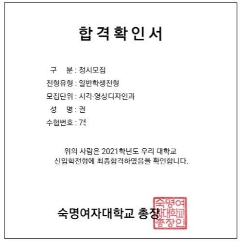 숙명여대 시각영상디자인 권나연.jpg