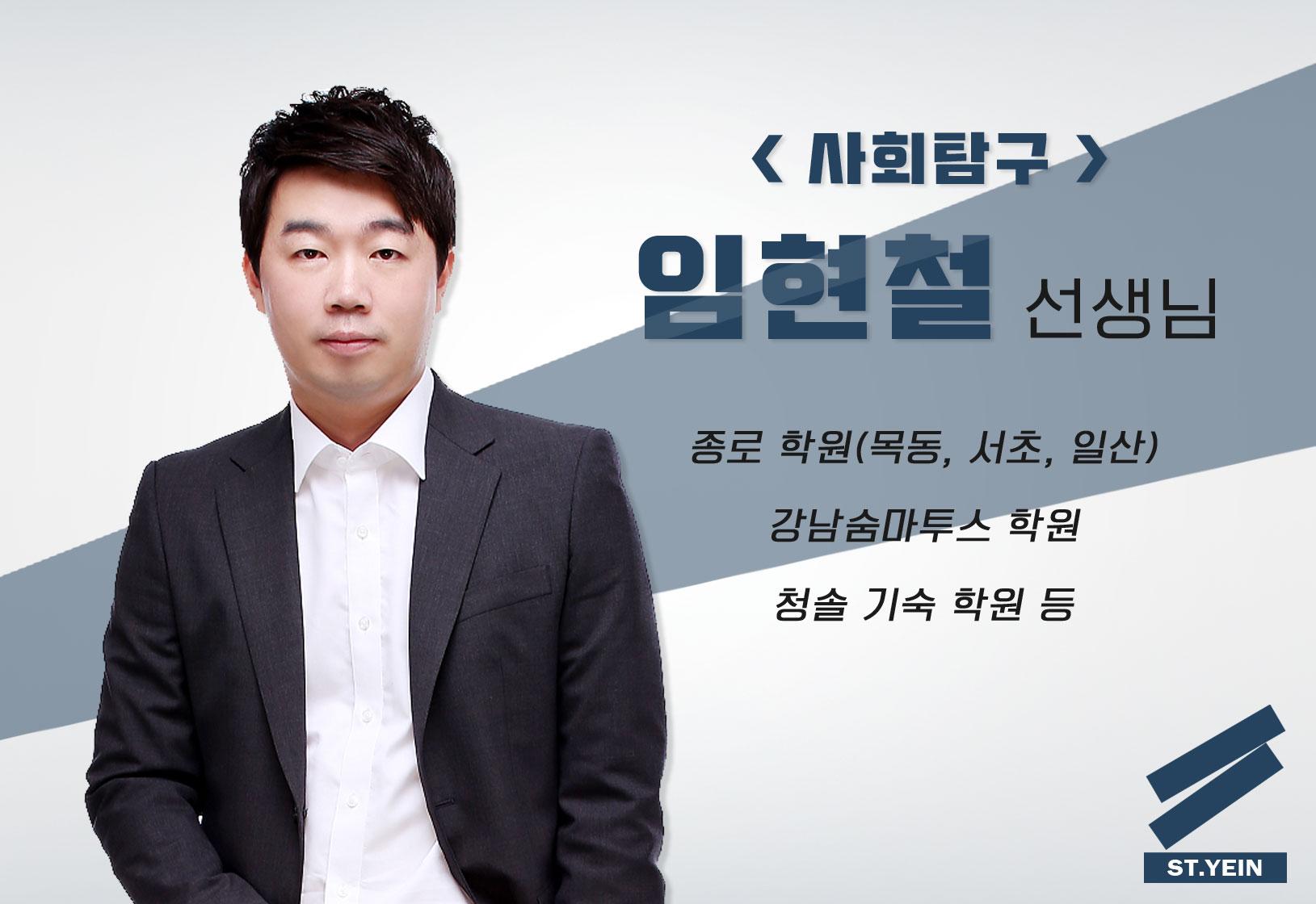 생윤/윤사