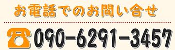 お電話でのお問い合せ.png