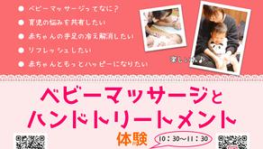 【10月19日開催】 ベビマ&ハンドトリートメント 体験  @藤本産婦人科小児科