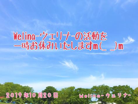 Welina-ウェリナ-の活動を一時お休みいたしますm(_ _)m