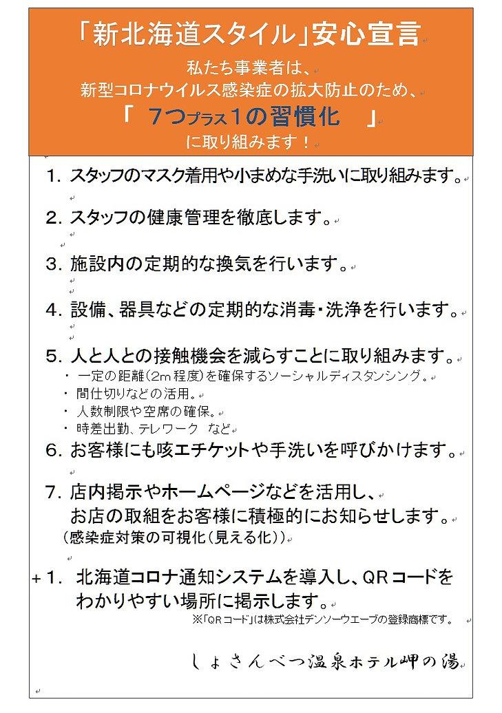 新北海道スタイル宣言.jpg