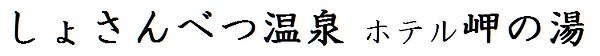 温泉ロゴ.png