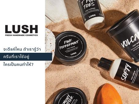 Brand study: LUSH ..จะดีแค่ไหนหากเรารู้ว่า ครีมที่เราใช้อยู่ คนทำหน้าตาเป็นอย่างไร