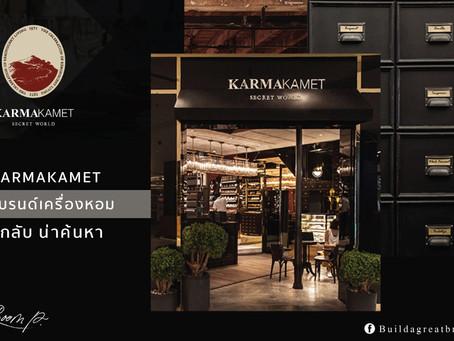 Brand Study: Karmakamet แบรนด์เครื่องหอม ลึกลับ น่าค้นหา