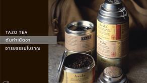 Brand Study: Tazo Tea ต้นกำเนิดชาอารยธรรมโบราณ