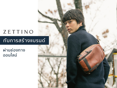 Brand study: Zettino กับการสร้างแบรนด์ผ่านช่องทางออนไลน์