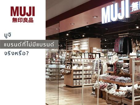 Brand study: Muji เป็นแบรนด์ที่ไม่มีแบรนด์ จริงหรือ?