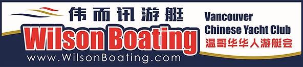 wilsonboatinglogo2017.jpg