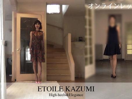 ETOILE KAZUMI ハイヒールレッスン内容