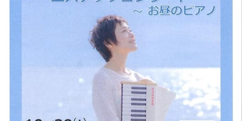 エステックコンサート〜お昼のピアノ〜