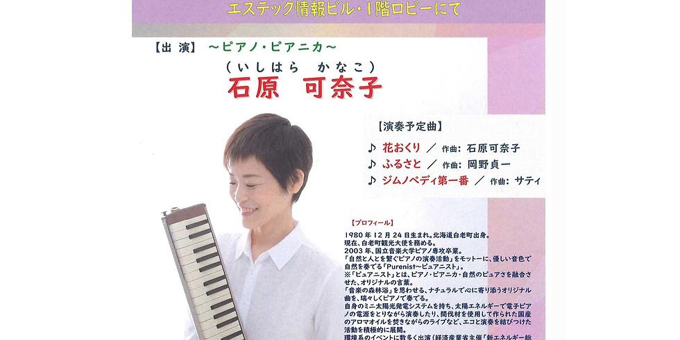 エステック情報ビル「お昼のピアノ」